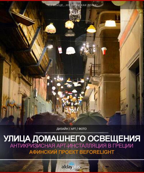 На греческих улицах.  Кризисный позитив. 10 фото проекта Beforelight.