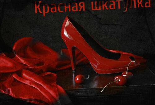 Красная шкатулка