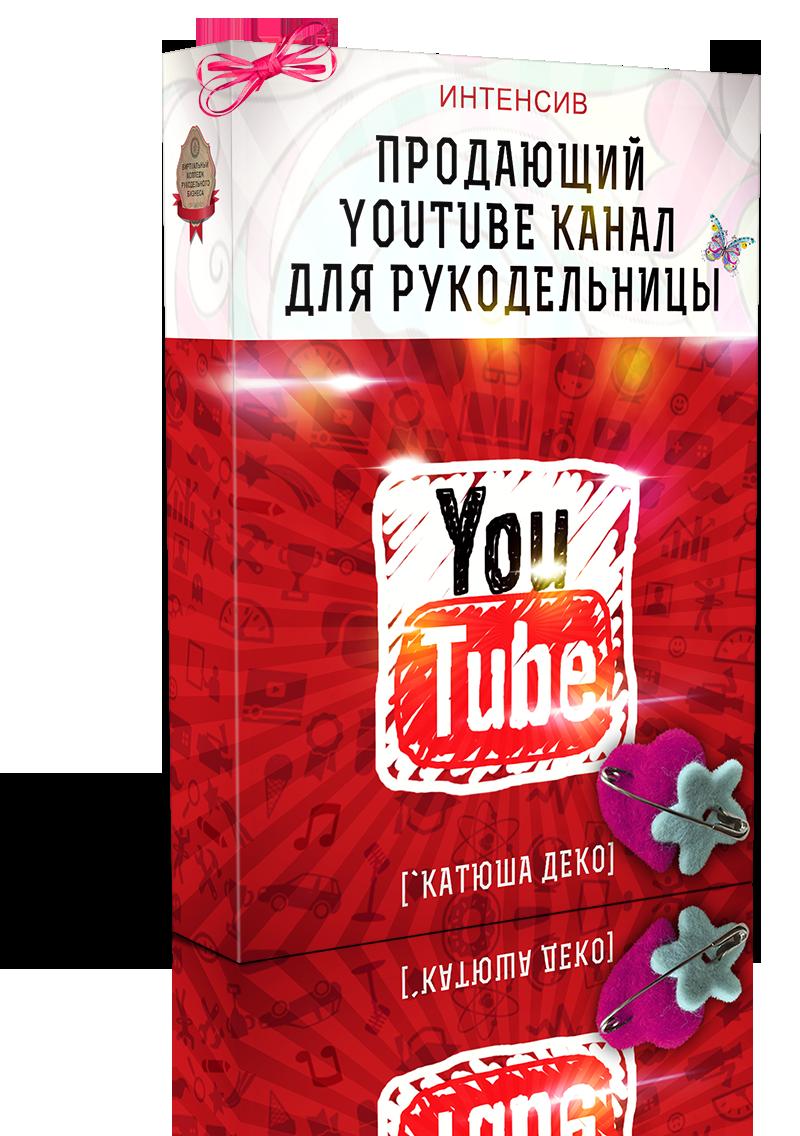 Продающий Ютуб канал для рукодельницы