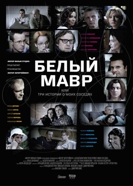 Белый мавр, или Интимные истории о моих соседях (2012) DVD5 + DVDRip