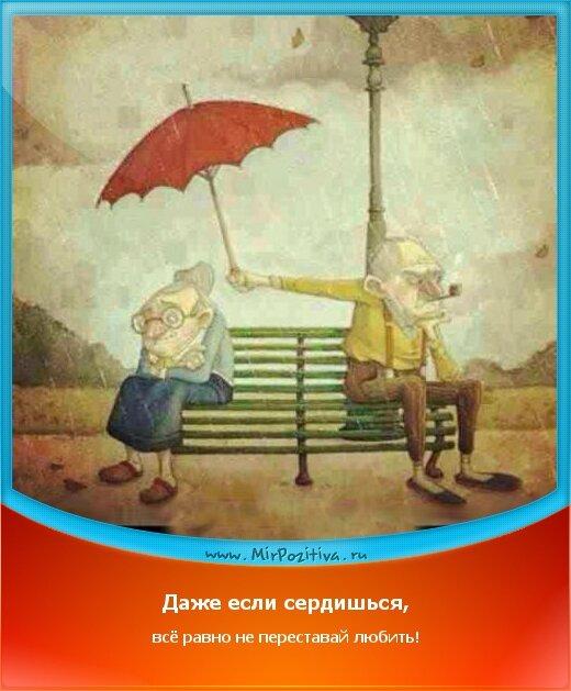 Позитивчик: Даже если сердишься, всё равно не переставай любить!