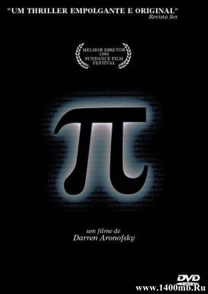 Пи / Pi (1997/HDRip)