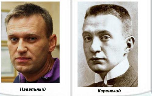 Керенский и Навальный.jpg