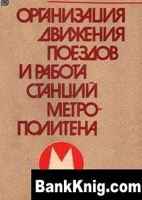 Книга Организация движения поездов и работа станций метрополитена
