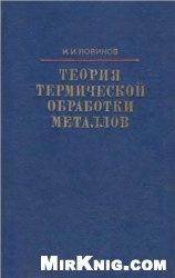 Книга Теория термической обработки металлов