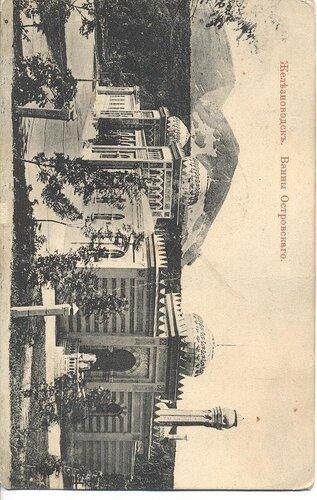 Железноводск сто лет назад. Ванны Островского.