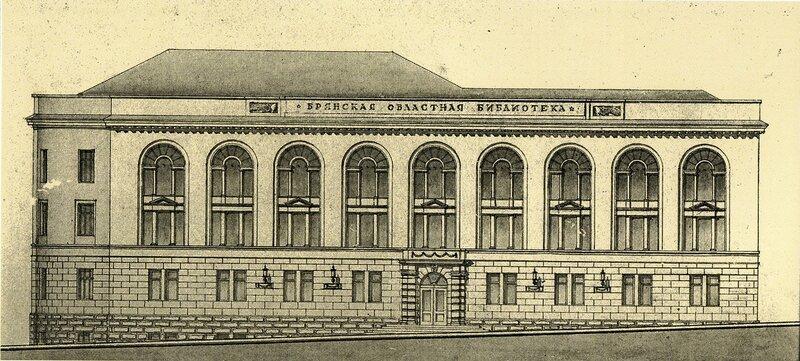 Брянская областная библиотека. Проект здания.