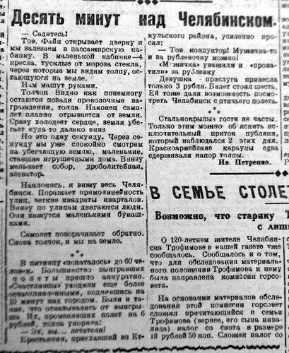 """""""Челябинский рабочий"""". 1928 год"""