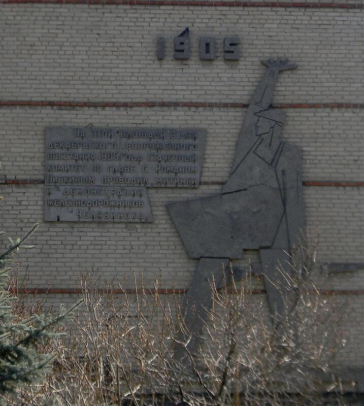 Революционные события 1905 года отражены на барельефе (Российская, 295).