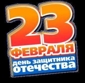 Клипарт «К 23 Февраля» (png). Обсуждение на LiveInternet ...