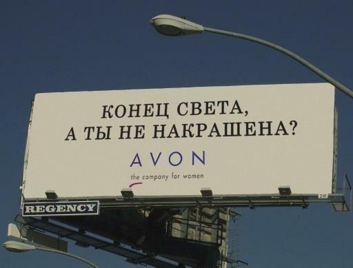 Реклама товара в шутках как надо рекламировать товар