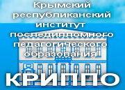 Крымский республиканский институтпоследипломного педагогического образования