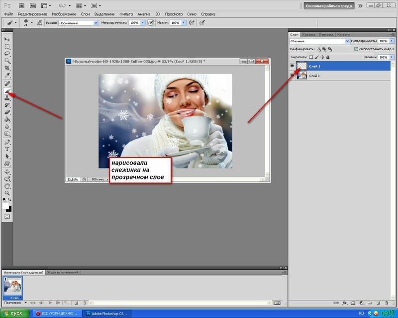 Как добавить анимацию на фото, вышивок