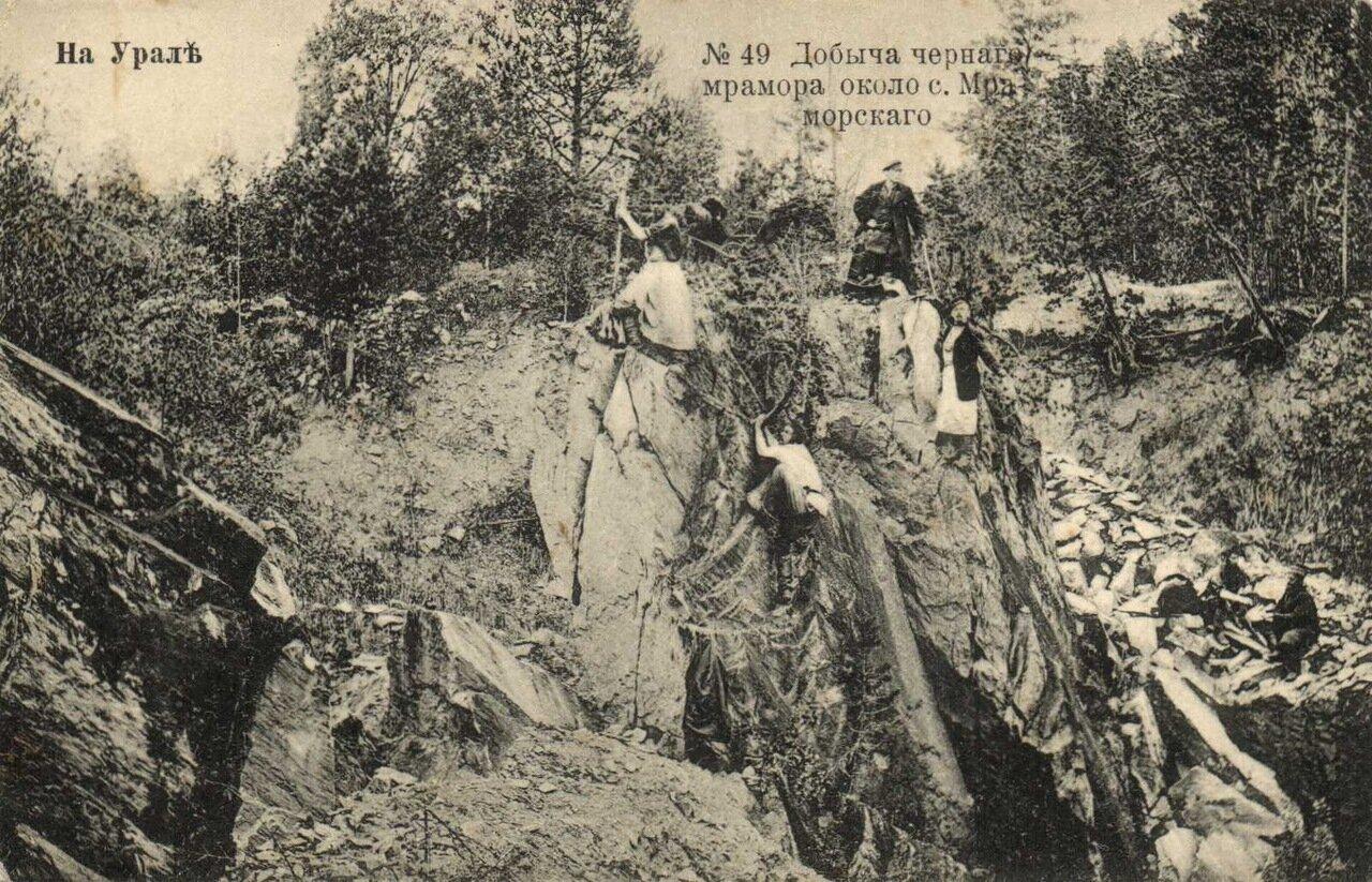 Добыча черного мрамора около станции Мраморской