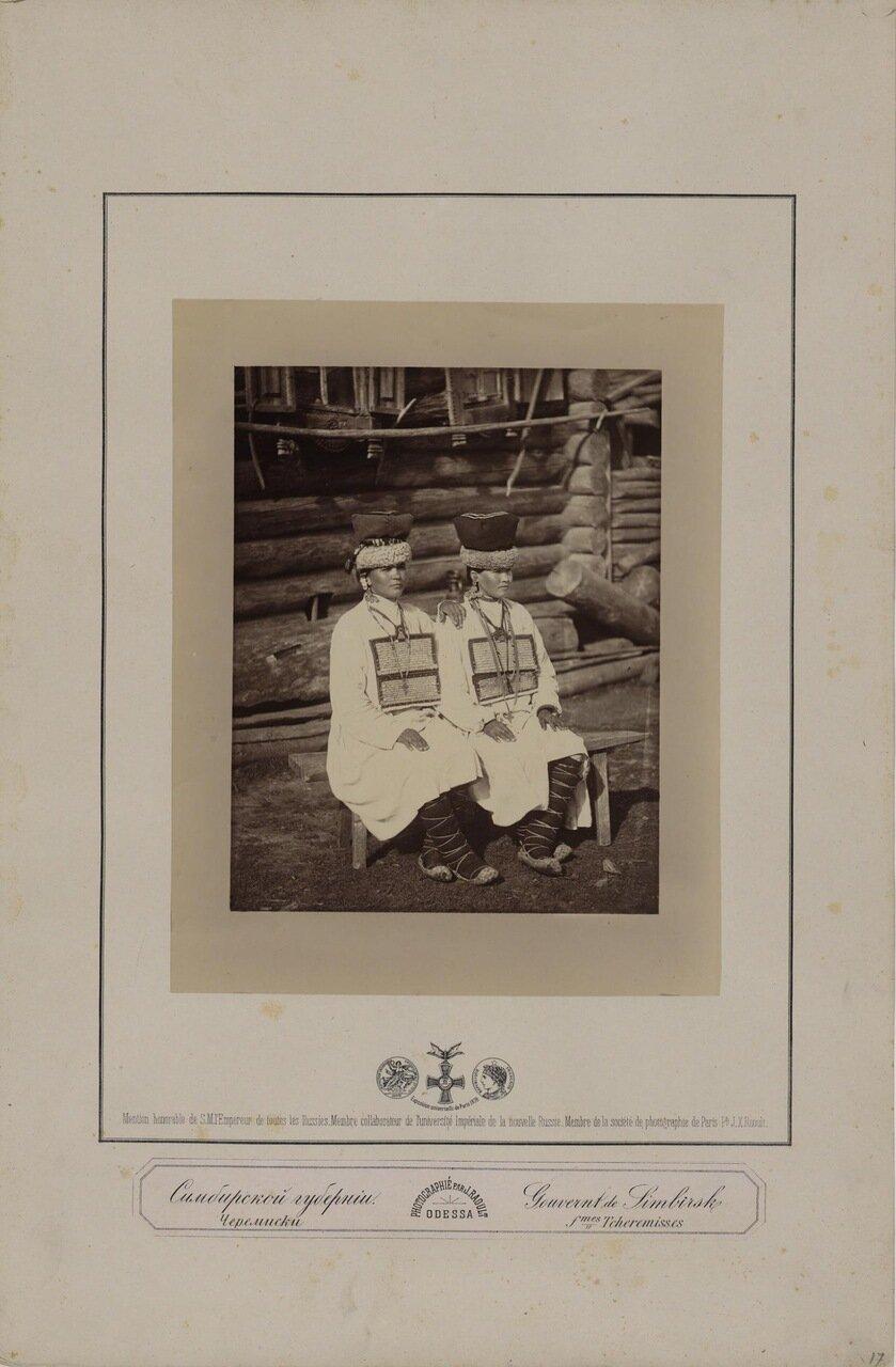 Симбирская губерния. Две девушки-черемиски. 2-я пол. 1870-х.