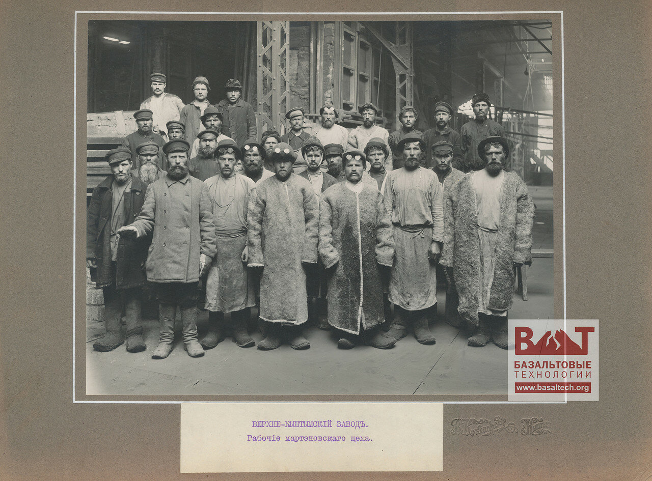 Верхне-Кештымский завод. Рабочие мартеновского цеха