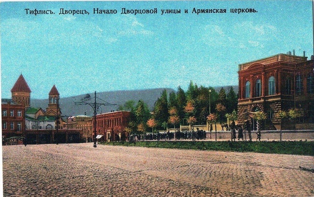 Дворец. Начало Дворцовой улицы и Армянская церковь