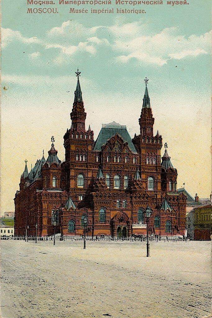 Императорский Исторический музей