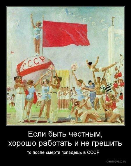 Попадешь в СССР.jpg