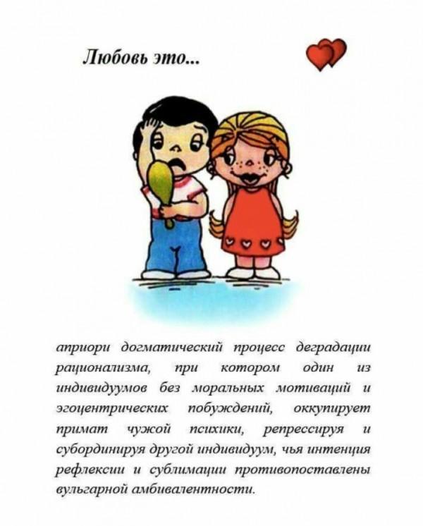 любовь.jpg