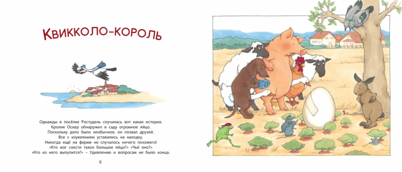 1447_VTI_Skazki mal-fermy_128_RL-page-003.jpg