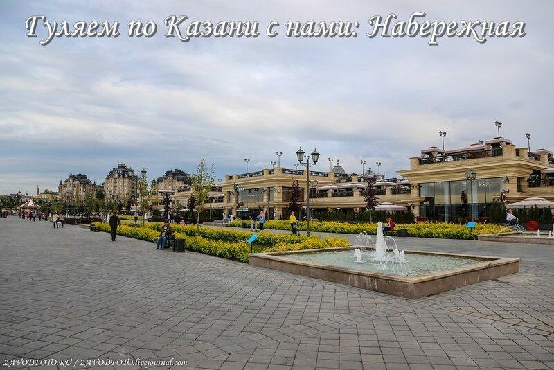 Гуляем по Казани с нами Набережная.jpg