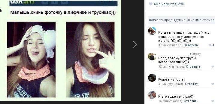 Прикол про просьбу фото девушки из аск
