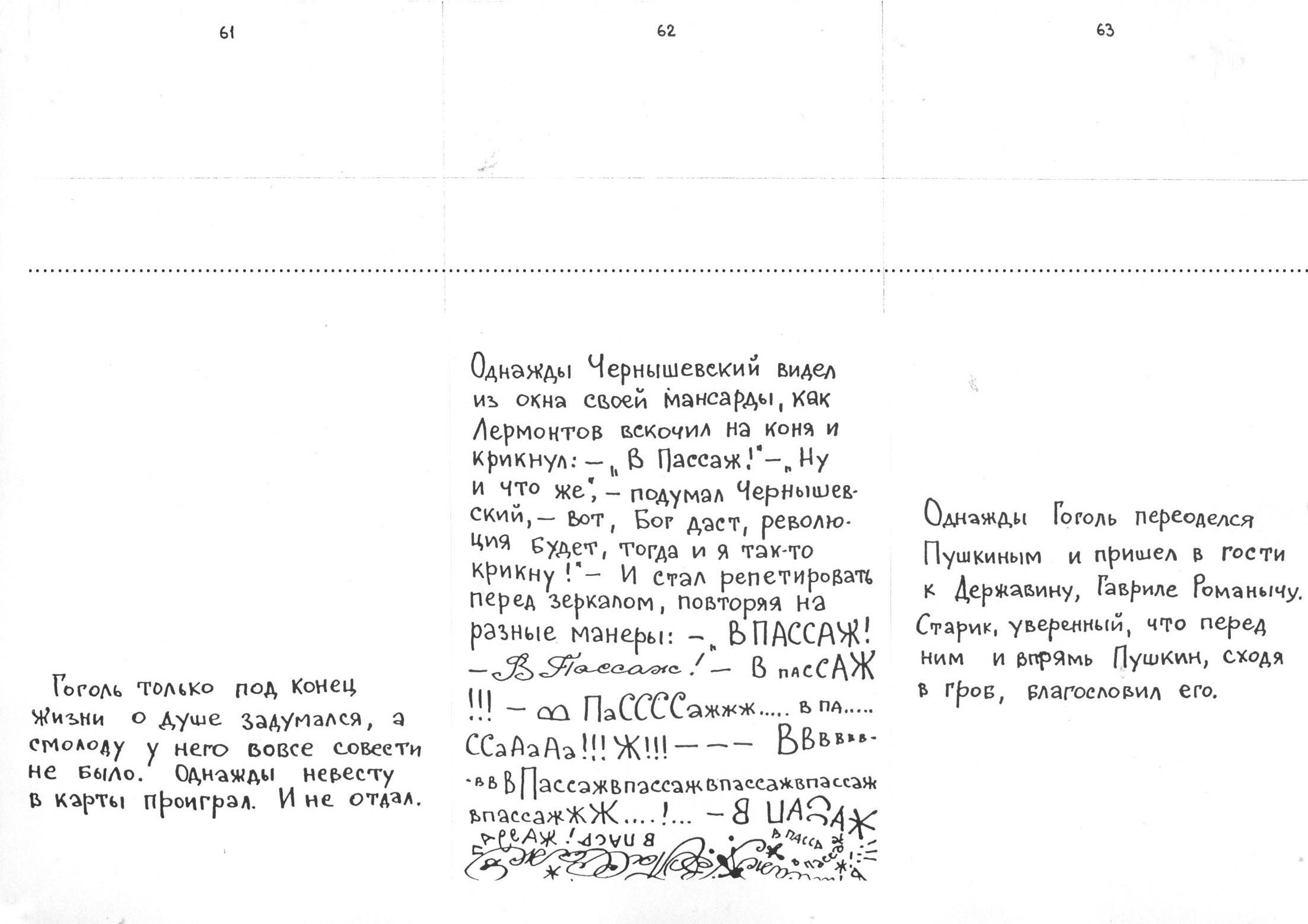 61-63.jpg