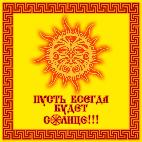 Открытки. 3 мая День Солнца! Пусть всегда будет солнышко!