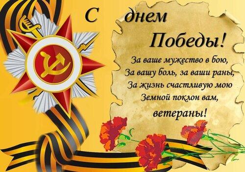 Открытка. С Днем Победы! 9 мая Земной поклон вам, ветераны! открытка поздравление картинка