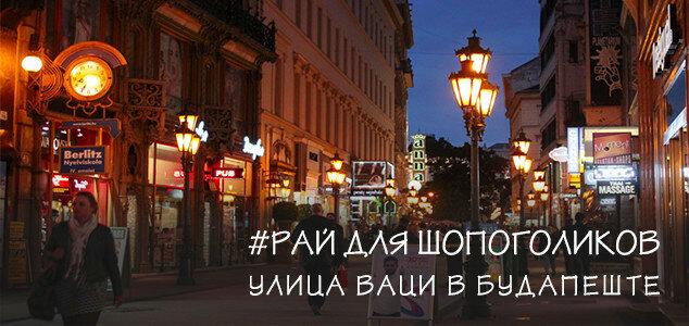Будапештская улица Ваци - рай для туристов