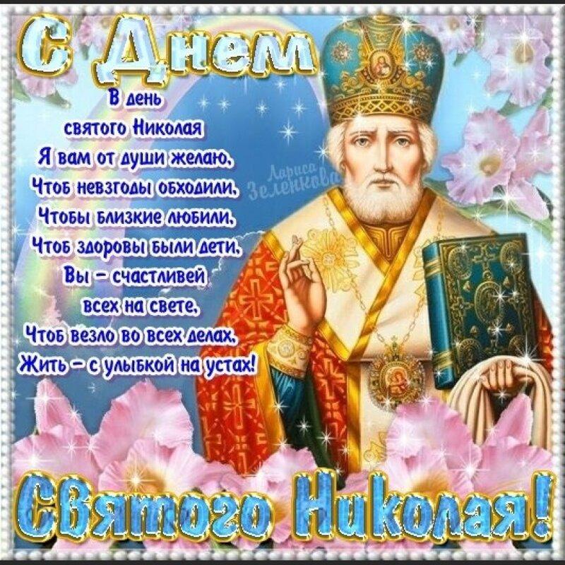 Поздравление для николая с днем святого николая