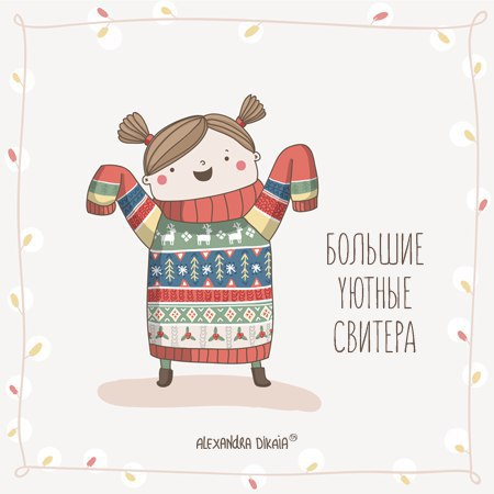 Милые иллюстрации, рассказывающие о том, какой уютной может быть зима (9 фото)