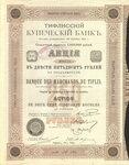Тифлисский Купеческий банк 1913 год