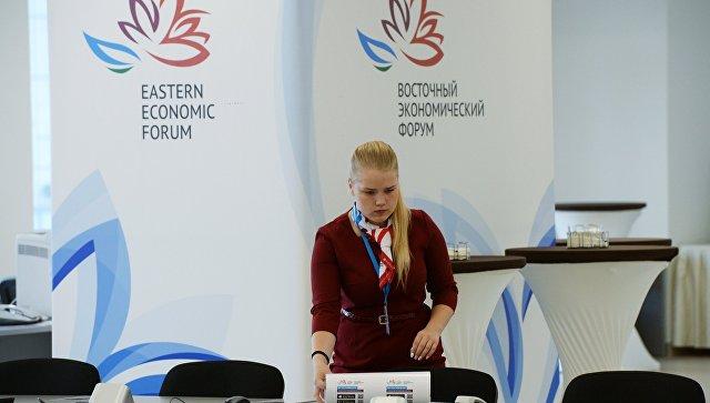 2-ой Восточный экономический форум открылся вПриморье