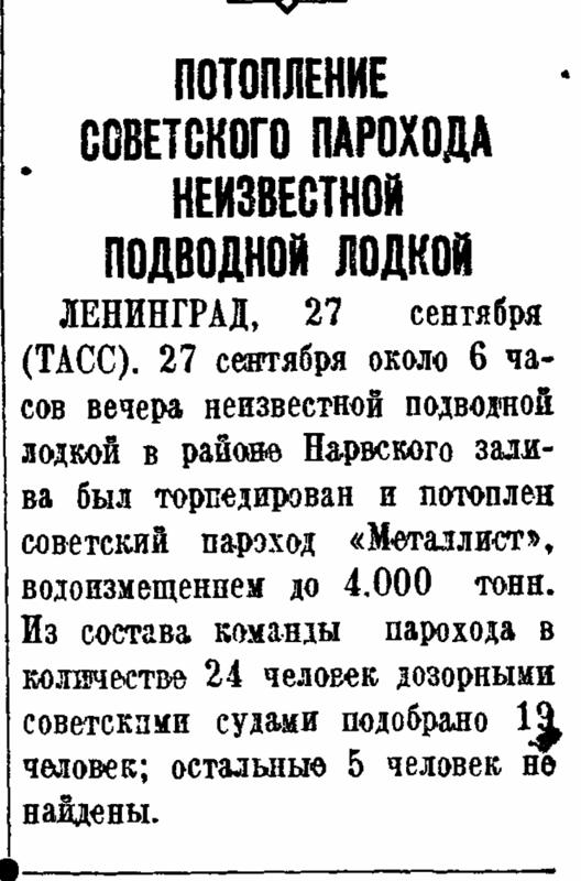 Пионерская правда_28.09.1939_пароход.png