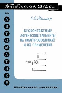 Серия: Библиотека по автоматике - Страница 4 0_149671_38094733_orig