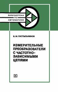 Серия: Библиотека по автоматике - Страница 27 0_157f4f_62ee58bf_orig