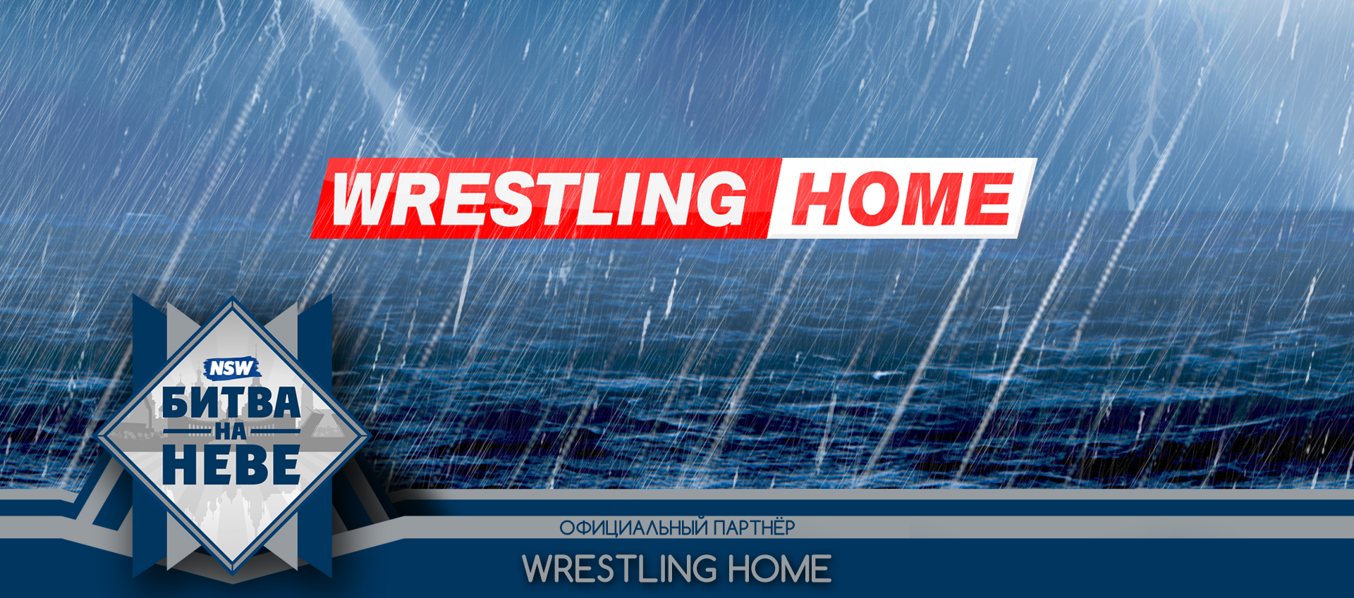 NSW Битва На Неве: Партнёр - Сообщество Wrestling Home