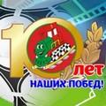 Международный фестиваль Локобол-2016-РЖД