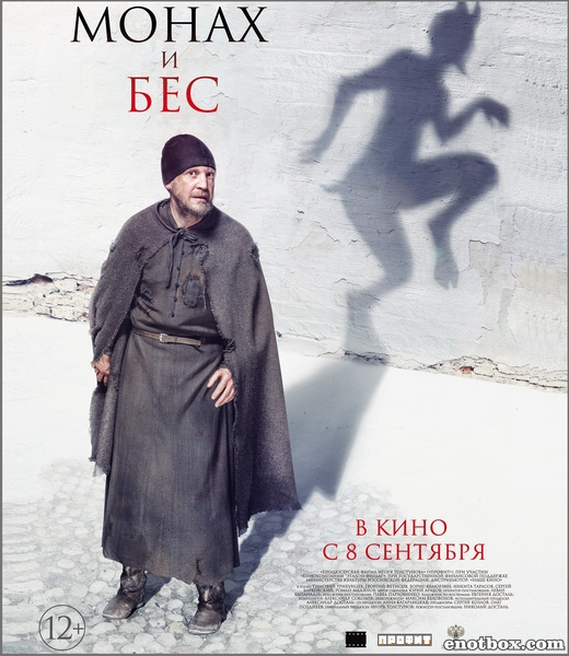 Монах и бес (2016/WEB-DL/WEB-DLRip)