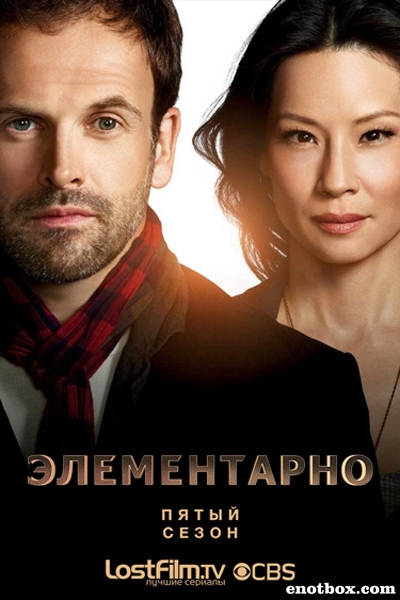 Элементарно / Elementary - Полный 5 сезон [2016, WEB-DLRip | WEB-DL 1080p] (LostFilm | NewStudio)