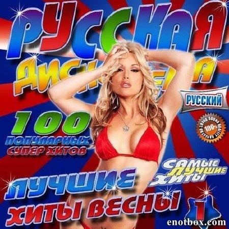Сборник - Русская дискотека №1. Лучшие хиты весны (2017) MP3