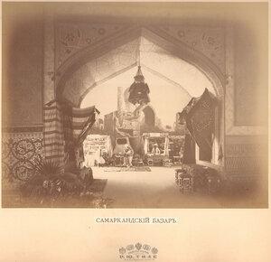 04. Самаркандский базар