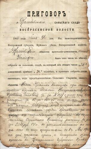 ГАКО, ф. 134, оп. 5, д. 245в, л. 26.