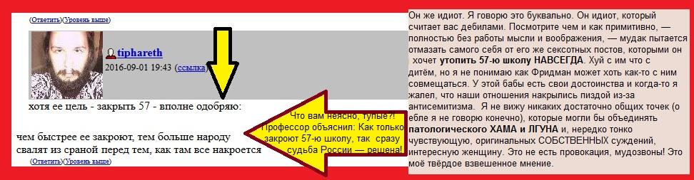 57, Вербицкий, Сексоты, Фридман, Школа, Выборы, Я