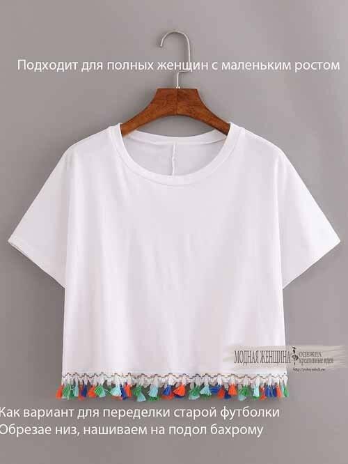 Переделка низа футболки.jpg