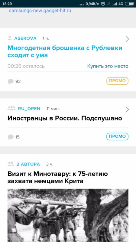 И что, ради ЭТОГО уничтожили Топ ЖЖ?? Screenshot_2016-05-31-18-20-18_com.android.chrome.png