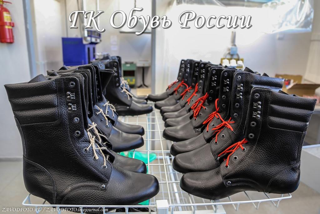 ГК Обувь России.jpg