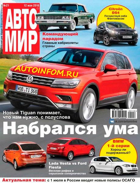 Автомир №21 2016